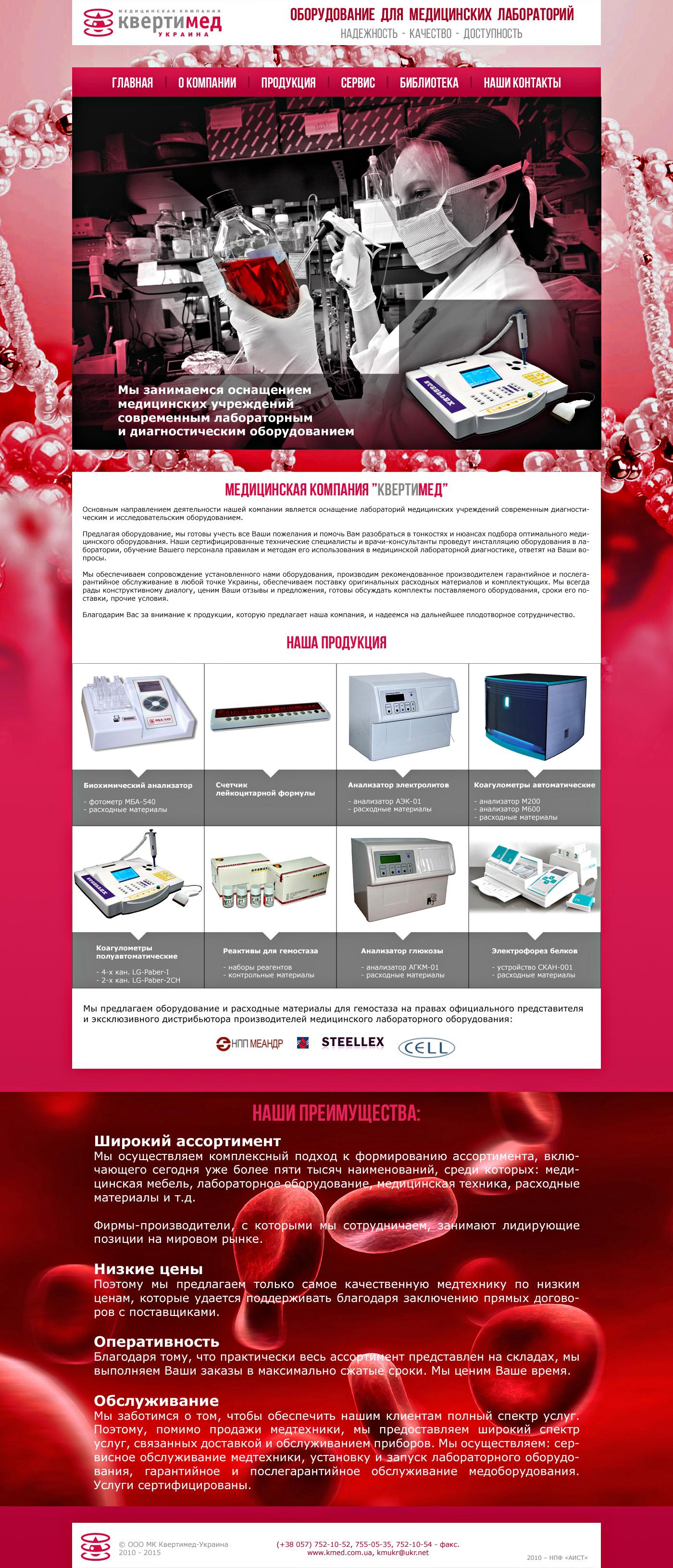 Корпоративный сайт медицинской компании лабораторного оборудования  «Квертимед» f5a6476bc4a